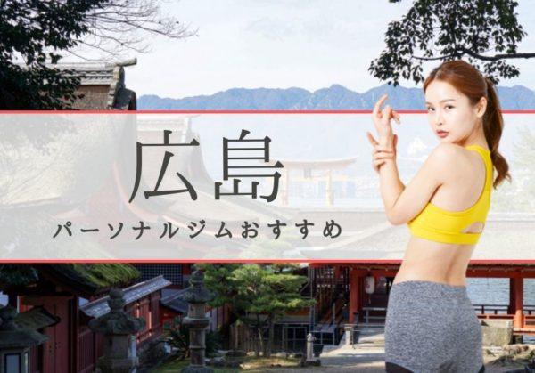 広島のおすすめパーソナルトレーニングジムを本音で選抜!【安くて通いやすい】