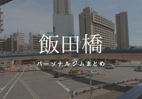飯田橋の安くておすすめパーソナルトレーニングジム