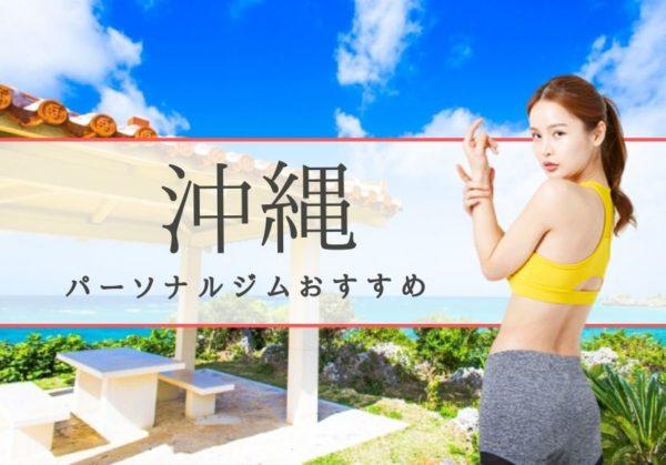沖縄の安くておすすめパーソナルトレーニングジム