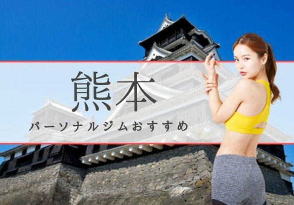 熊本の安くておすすめパーソナルトレーニングジム