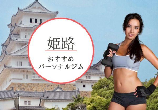 姫路の安くておすすめパーソナルトレーニングジム