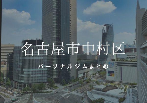 名古屋市中村区のパーソナルトレーニングジムおすすめ4選!