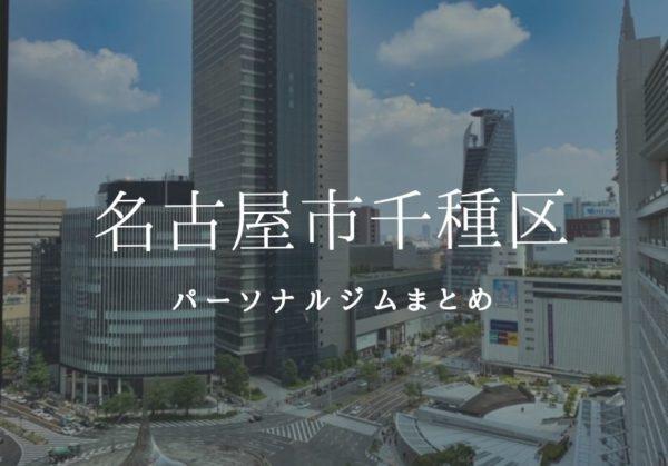 名古屋市千種区のパーソナルトレーニングジム
