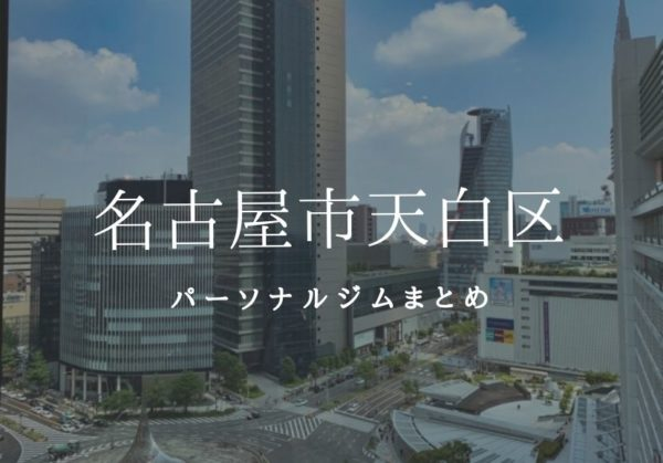 名古屋市天白区のパーソナルトレーニングジムおすすめ9選!
