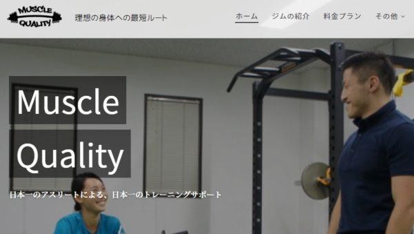 Muscle Quality(マッスルクオリティ)