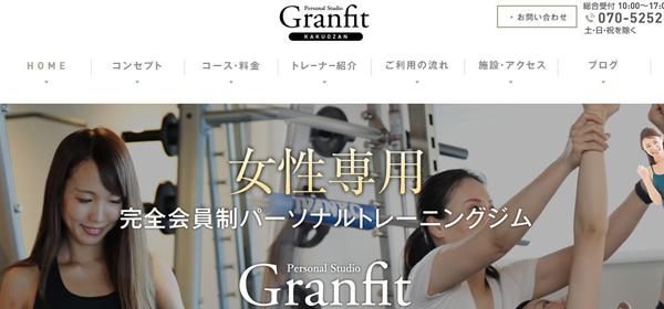 グランフィット覚王山