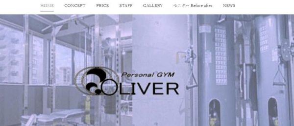 Personal GYM OLIVER(パーソナルジム オリバー)