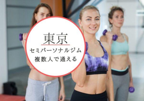 東京でおすすめセミパーソナルトレーニングジム