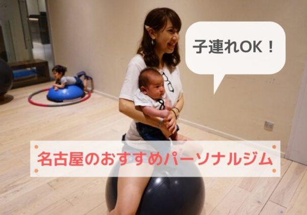 子連れOK!名古屋のおすすめパーソナルトレーニングジム【産後ダイエット】