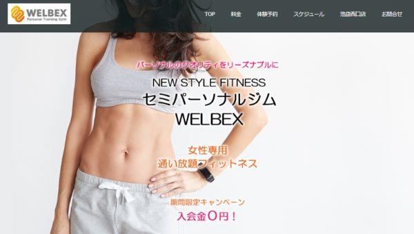 WELBEX(ウェルベックス)セミパーソナルトレーニング