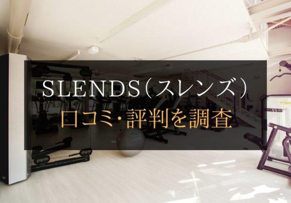スレンズの評判・口コミ