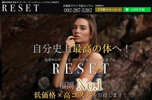 RESET(リセット)の口コミ・評判