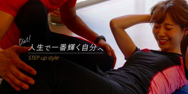STEP up style(ステップアップスタイル)のトレーニングメニュー
