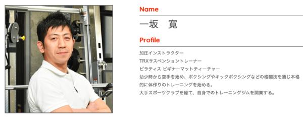 Private Gym 1st(プライベートジム イチスタ)のトレーナー