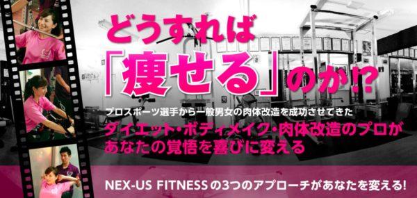NEX-US FITNESS(ネクサスフィットネス)の評判・口コミ
