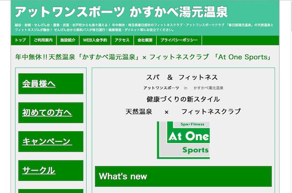 アットワンスポーツ in かすかべ湯元温泉