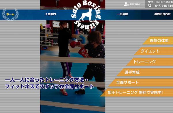 佐藤ボクシングフィットネス