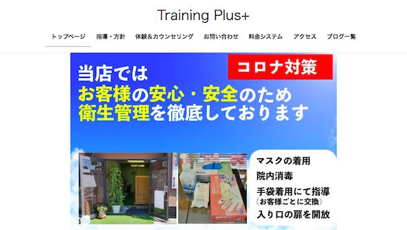 Training Plus+