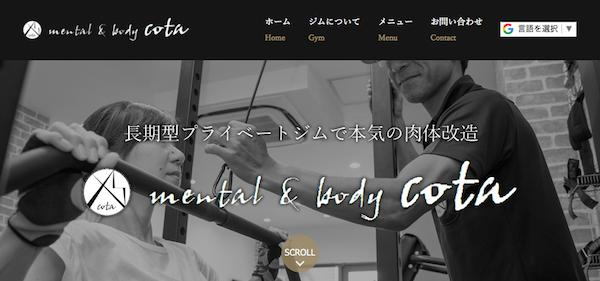 mental & body coat(コタ)