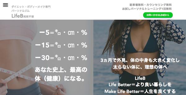 Life B(ライフビー)湘南平塚