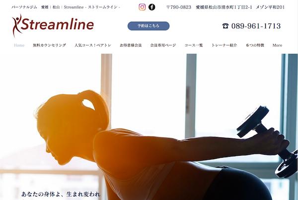 Streemline(ストリームライン)