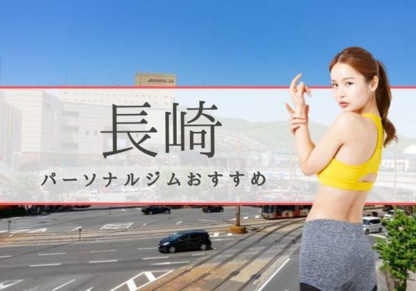 長崎のパーソナルトレーニングジムおすすめ6選!【料金が安い】