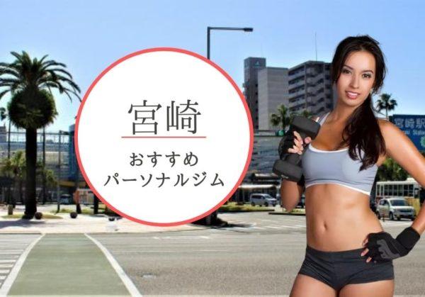 宮崎のパーソナルトレーニングジムおすすめ4選【料金が安い】