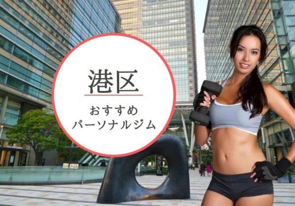 港区のパーソナルトレーニングジムおすすめ10選!【料金が安い】