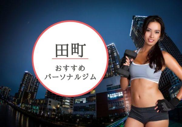 田町のパーソナルトレーニングジムおすすめ6選!【料金が安い】