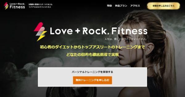 Love+Rock,Fitness(ラヴプラスロックフィットネス)の口コミや評判を徹底調査!料金やトレーニング内容まとめ
