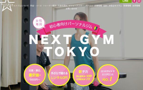 NEXT GYM TOKYO(ネクストジムトウキョウ)