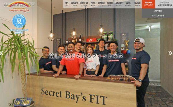 Secret Bay's FIT(シークレットベイスフィット)