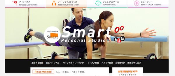 パーソナルスタジオSmart(スマート)