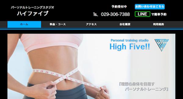 High Five!!( ハイファイブ)
