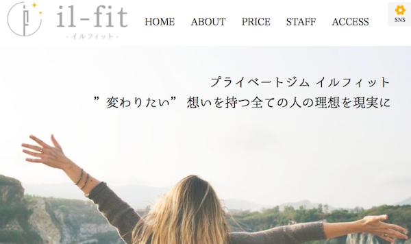 il-fit(イルフィット)