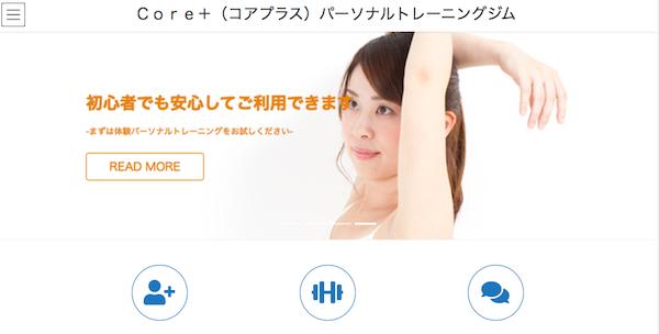 Core+(コアプラス)