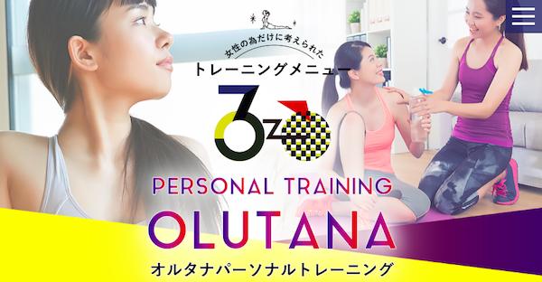 OLUTANA(オルタナ)