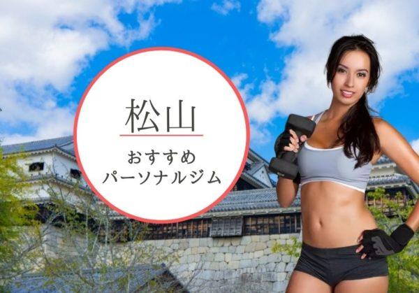 松山エリアのおすすめパーソナルジム4選!【料金が安い】