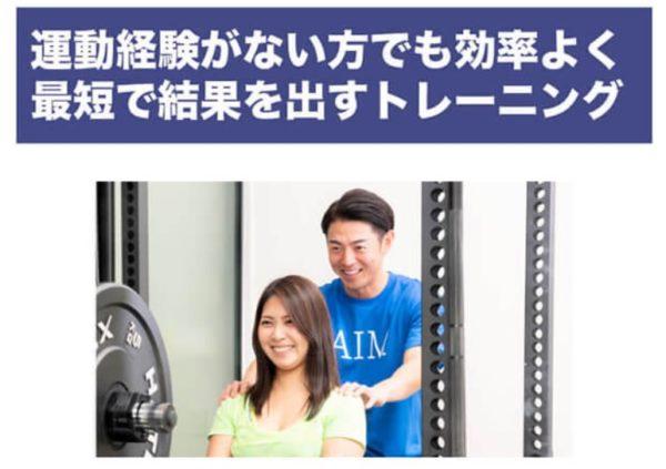 AIM(エイム)トレーニングメニュー