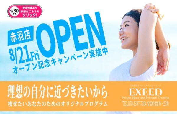 EXEED(エクシード)の口コミ評判