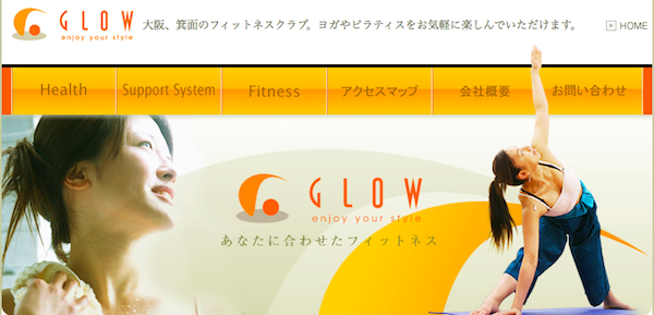 GLOW(グロウ)