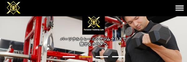 パーソナルトレーニングジム クロス