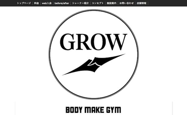 body make gym GROW(ボディメイクジム グロウ)