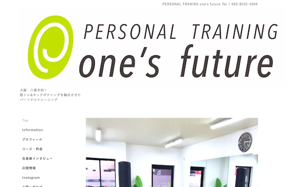 one's future(ワンズフューチャー)