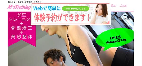 M's TrainingGym(エムズトレーニングジム)
