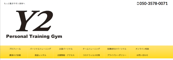 Y2(ワイツー)