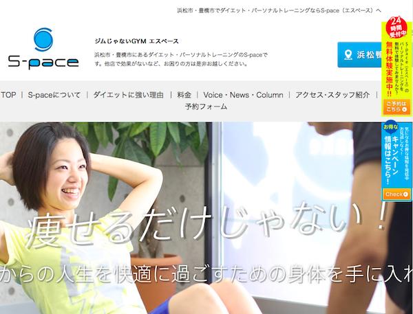 S-space浜松鴨江