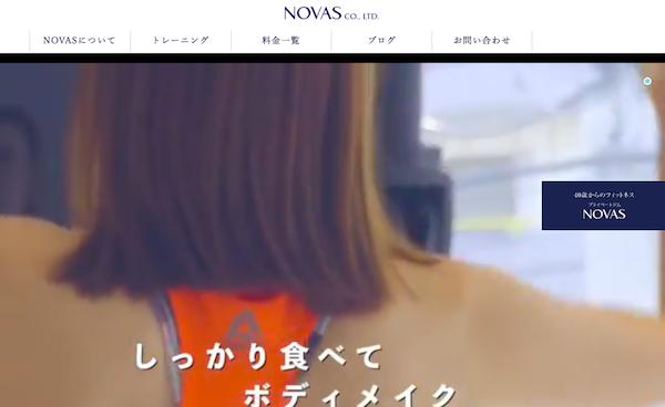 NOVAS(ノバス)