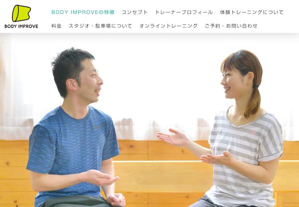 BODY IMPROVE(ボディインプルーブ)