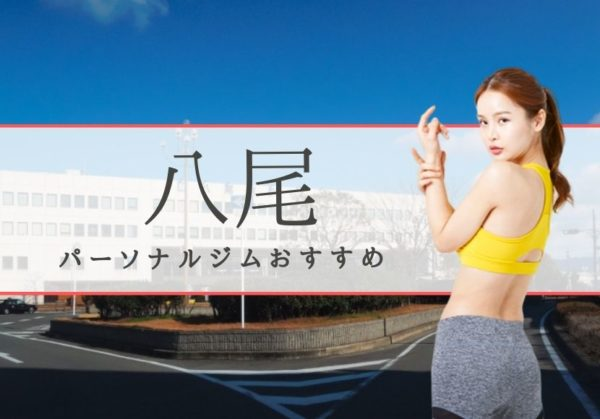 八尾エリアでおすすめのパーソナルジム9選!【料金の安さを比較】